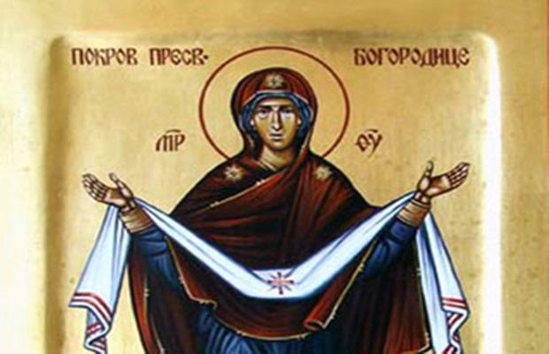 danas je praznik pokrova presvete bogorodice